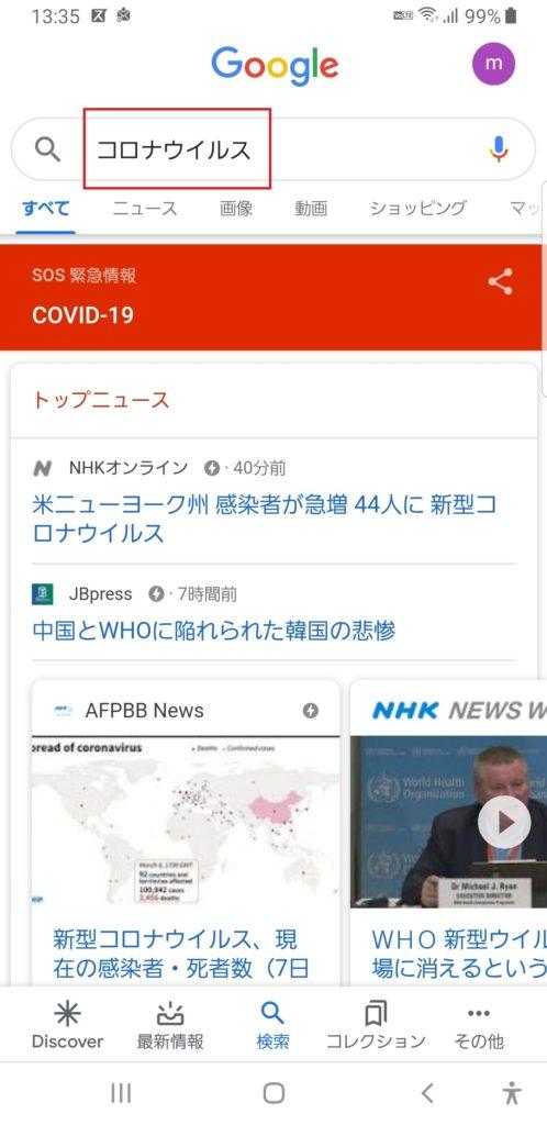 コロナウイルス 情報