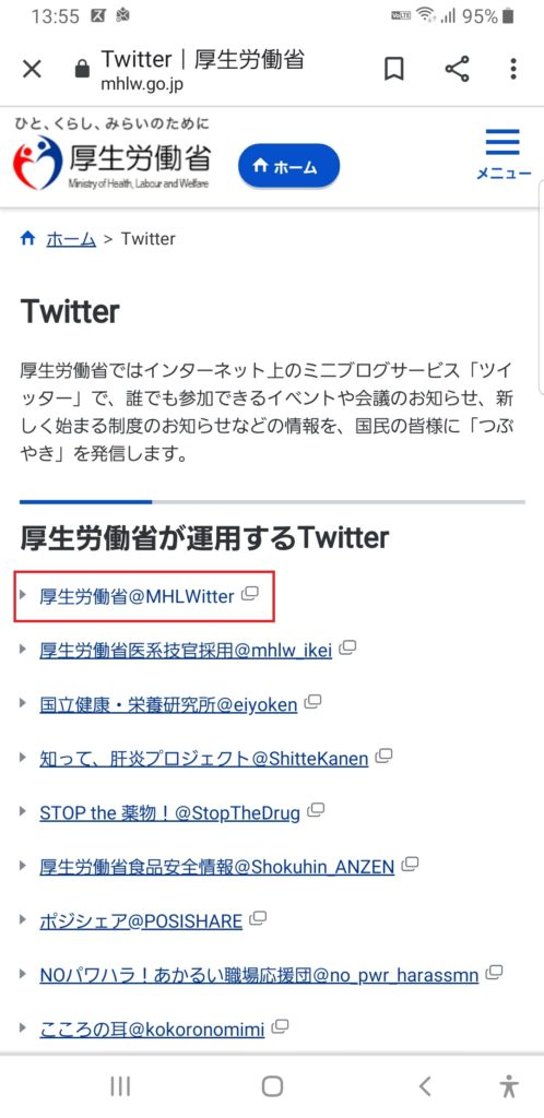 厚生労働省 Twitter