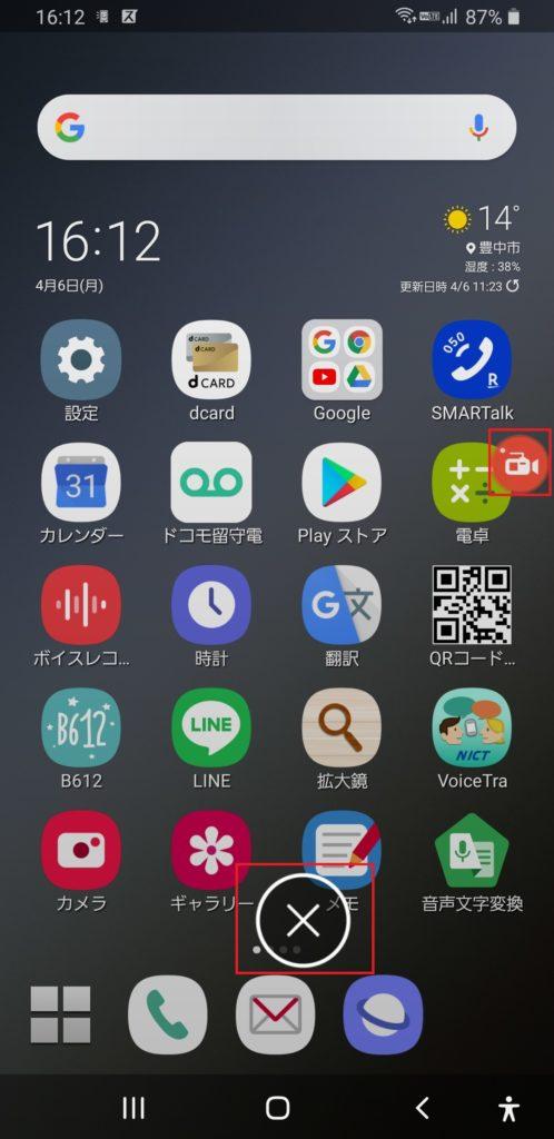 アプリのフローティングボタン