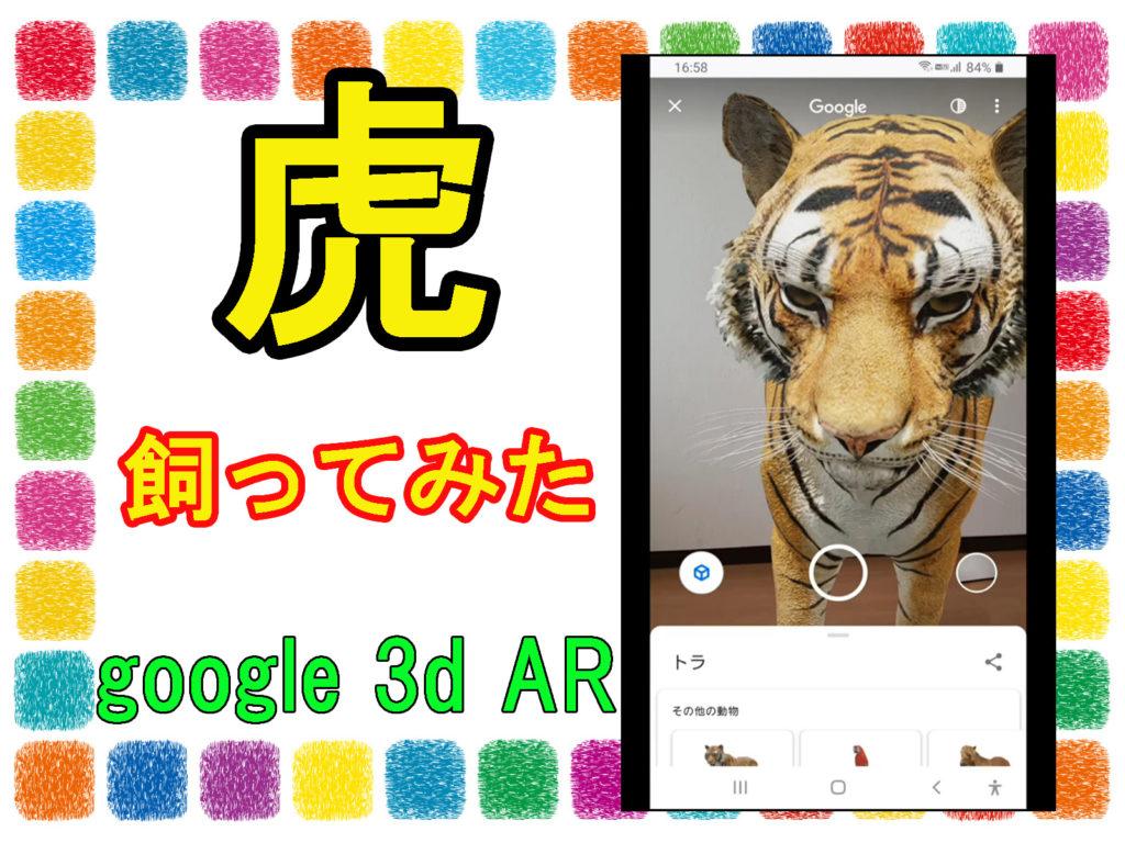 google3d 動物 やり方