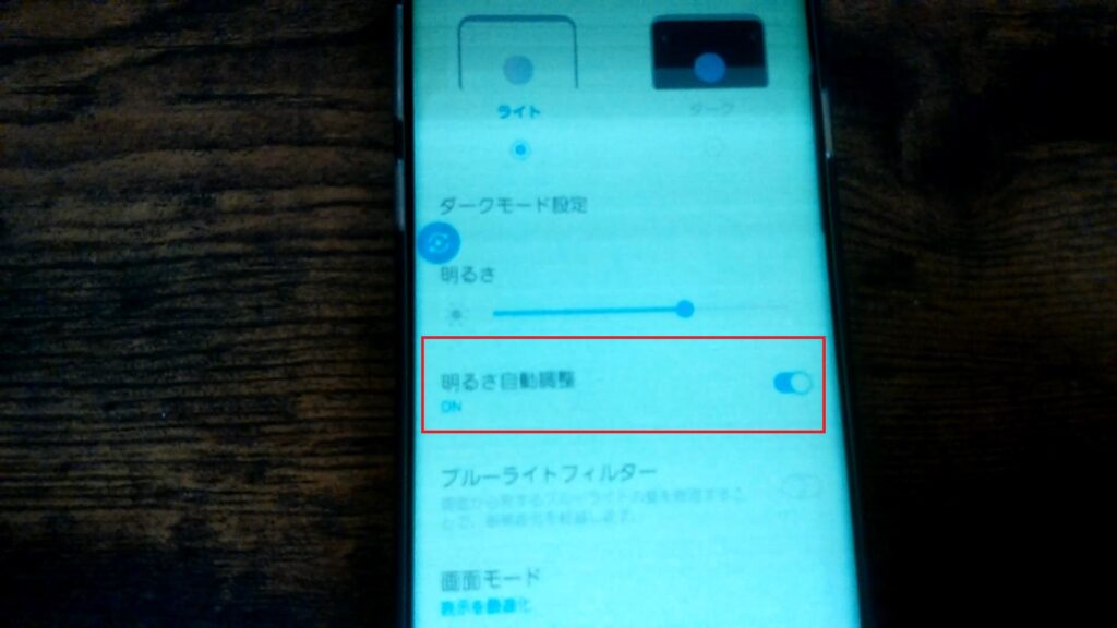 Galaxy S9+ 画面 縞模様 真っ暗