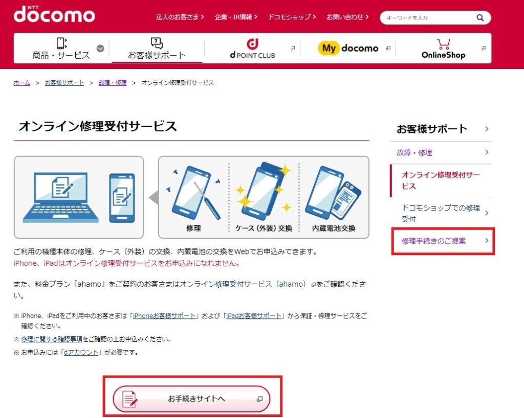 docomoon-line修理