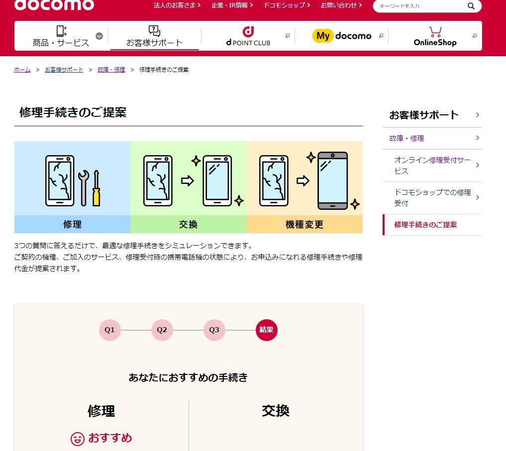 docomoon-line